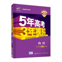 曲一线2020B版 物理 五年高考三年模拟 天津市选考专用 5年高考3年模拟 首届新高考适用 五三B版专项测试