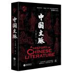 华文全球史056・中国文脉