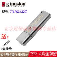 【支持礼品卡+送挂绳】金士顿 DTLPG3 32G 优盘 USB3.0 硬件加密 DT LP G3 32GB 金属U盘