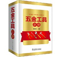 [二手旧书9成新]五金工具手册张能武 9787519820879 中国电力出版社