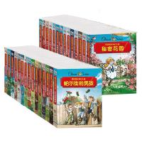 正版 精灵鼠的奇幻之旅 全套29本畅销儿童读物精灵鼠的奇幻之旅 海底两万里小妇人金银岛等 经典文学故事图书 小学生课外