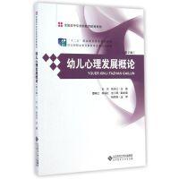 幼儿心理发展概论(第2版全国高中专学前教师教育教材) 北京师范大学出版社