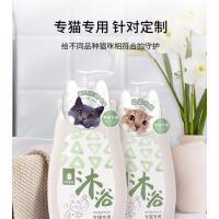 猫咪沐浴露幼猫专用香波持久留香英短猫猫液宠物洗澡用品全套