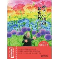 峡谷小镇的紫色花(中华原创幻想儿童文学大系)