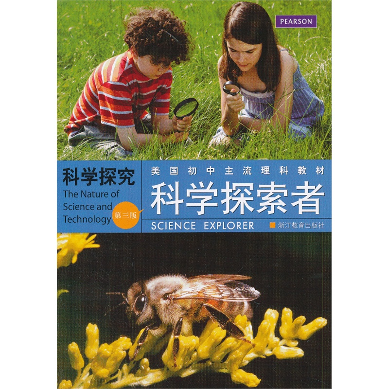 科学探索者 科学探究 (第三版)国内全景式展现发达国家孩子们科学学习的系统方案,让少儿读者在轻松愉悦、趣味盎然,像侦探破案那样的阅读与探索中,学会像科学家那样思考、探索和发现!