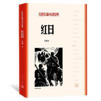 红日 吴强 著 红色长篇小说经典 平装 长篇小说 人民文学出版社