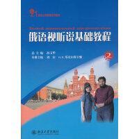 21世纪大学俄语系列教材―俄语视听说基础教程(2)