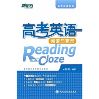 高考英语阅读与完形(新东方名师精心编写,揭秘和透析阅读与完形,讲练结合,注重实效!)--新东方大愚英语学习丛书