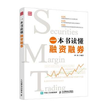 融资融券(pdf+txt+epub+azw3+mobi电子书在线阅读下载)