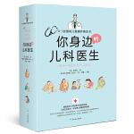 你身边的儿科医生 : 0~3岁婴幼儿健康护理全书