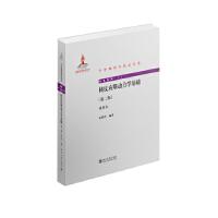 核反应堆动力学基础(第二版)(重排本)