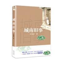 城南旧事 (教育部新编语文教材指定阅读书系)