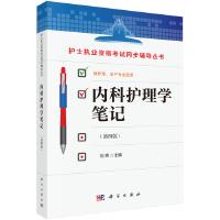 内科护理学笔记(第四版)