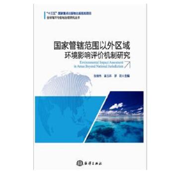 国家管辖范围以外区域环境影响评价机制研究 本书所展示的关于国家管辖范围以外区域环境影响评价制度研究的阶段性成果,也为我国深度参与有关国际谈判提供有益的参考。