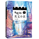 每天读点英文小说 英汉对照(珍藏版)