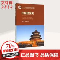 【新华正版】中国建筑史(第7版)第七版 中国建筑工业出版社 潘谷西 主编