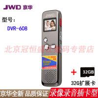 【包邮】京华 DVR-608 32G卡 摄像录音笔高清1080P录像拍摄影音同步边充边录扩卡型