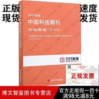正版现货-2019年版中国科技期刊引证报告(扩刊版)