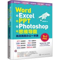 Word+Excel+PPT+Photoshop+思维导图 高效商务办公一本通 5合1超值版 化学工业出版社