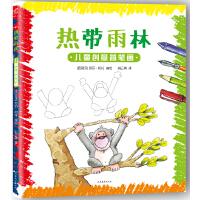 儿童创意简笔画:热带雨林