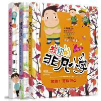 我们的非凡小学第二辑 全套3册故事大王王钢作品 中国版《窗边的小豆豆》6-12岁儿童文学老师推荐小学生一二三年级课外必