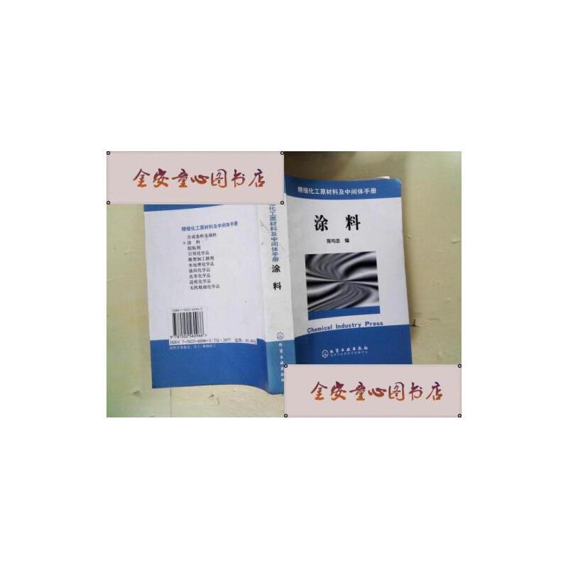 【旧书二手书9成新】精细化工原材料及中间体手册——涂料/陈均志编化学工业出版?