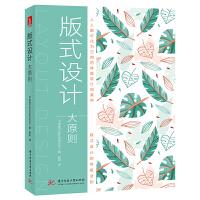 版式设计大原则 华中科技大学出版社