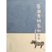 晋国青铜艺术图鉴(平)