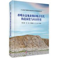 准噶尔盆地及邻区晚古生代构造演化与火山作用