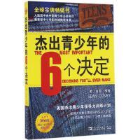 杰出青少年的6个决定(版) 中国青年出版社