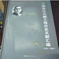 正版现货-中国长江三峡工程历史文献汇编1918-1949