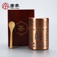 唐丰铜制茶叶罐礼盒装带茶匙家用复古醒茶罐防潮储物密封罐