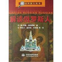 【二手旧书8成新】解读俄罗斯人 耶鲁?瑞奇蒙德 中国水利水电出版社 9787508419749