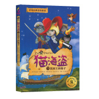 世界经典美绘童话:猫海盗5.装国王的箱子 (彩绘版)(荣获俄罗斯佳童书奖) 9787556844104 阿尼娅・阿玛索娃