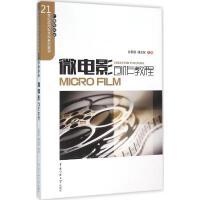 微电影创作教程 传媒大学出版社