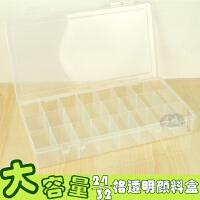 大容量32格透明调色盒 32色颜料盒调色盒收纳盒