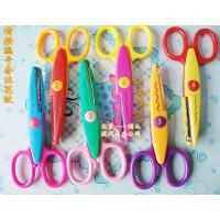 儿童安全花边剪刀 手工剪刀 DIY相册*剪刀 多款可选
