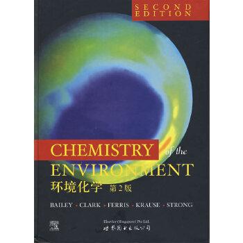 环境化学(第2版)(英文版)