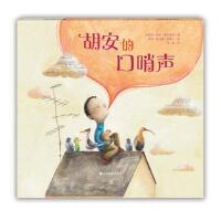 胡安的口哨声(精装绘本) 9787570100118