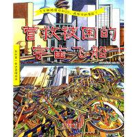 我的本迷宫探险书:营救被困宇宙飞船 (英)怀特 ,仇金玲 9787533891657