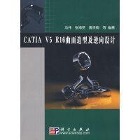 CATIA V5 R16曲面造型及逆向设计