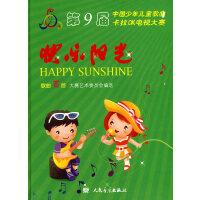 快乐阳光�D�D第九届中国少年儿童歌曲卡拉OK电视大赛歌曲百首(附6张CD)