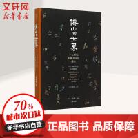 傅山的世界:十七世纪中国书法的嬗变 (美)白谦慎(Qianshen Bai) 著