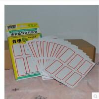 自粘性标签纸 不干胶 电脑打印标签 方便贴DL-15(25mm*53mm)每包72片红框