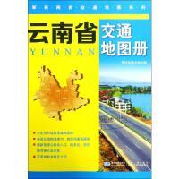云南省交通地图册 星球地图出版社