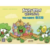 【二手旧书8成新】愤怒的小鸟:判断力游戏书!国王猪 9787506077026