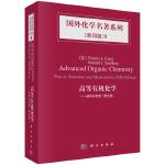 国外化学名著系列(影印版)9 高等有机化学 (第五版)