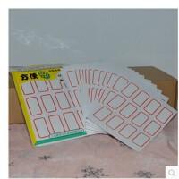 电脑打印标签自粘性标签不干胶贴纸打印纸空白黏贴方便贴DL-17(18mm*32mm)每包144片红框