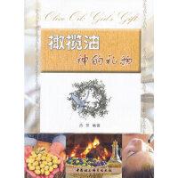 【新书店正版】橄榄油神的礼物 吕芳著 中国社会科学出版社 9787516127452