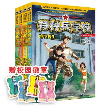 特种兵学校 校园安全系列(1-4册套装) 校园安全,励志冒险,困境自救秘籍,快乐成长宝典